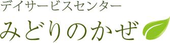 岡山県 倉敷市 デイサービス みどりのかぜ